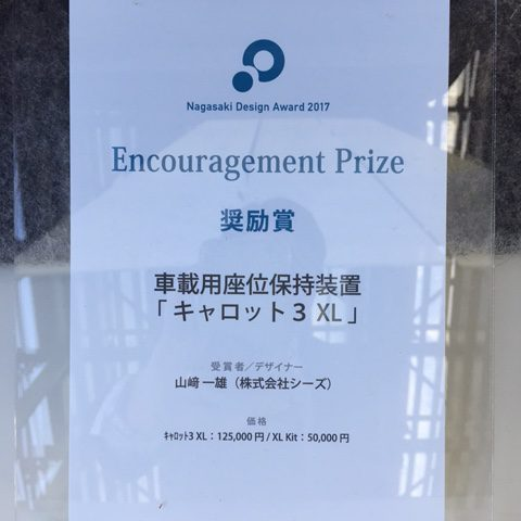 Won Nagasaki Design Award 2017!