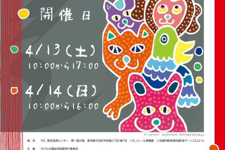 Kids Festa 2019 Exhibition